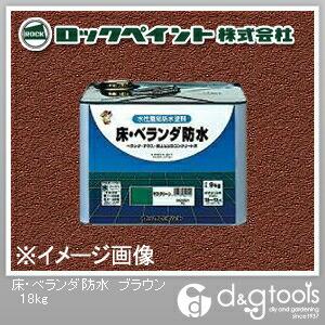 床・ベランダ防水塗料 ブラウン 18kg H82-0314