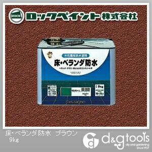 床・ベランダ防水塗料 ブラウン 9kg H82-0314