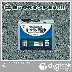 床・ベランダ防水塗料 グレー 9kg H82-0319