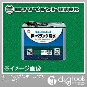 床・ベランダ防水塗料 モスグリーン 4kg H82-0321