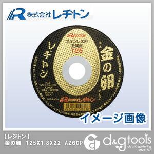 金の卵 AZ60P 125×1.3×22 (1011250121) 1枚