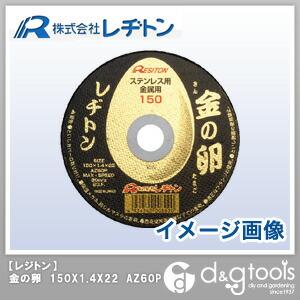 金の卵 AZ60P 150×1.4×22 (1011500501) 10枚