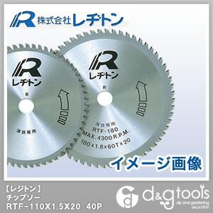 レヂトン チップソー RTF 40P  110×1.5×20 2618000012