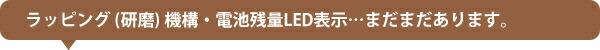 LED・ラッピング