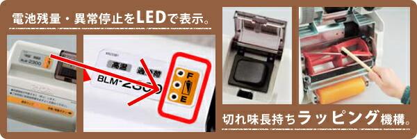 LED・ラッピング機構