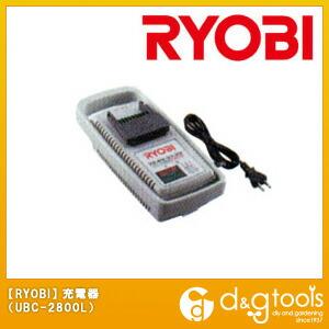 充電器 UBC-2800L   6405921