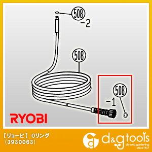 高圧ホース・本体間用Oリング (3930062)