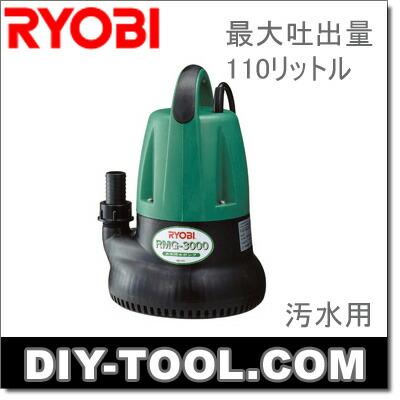 水中汚水ポンプ  60HZ (西日本) No.698301A   RMG-3000