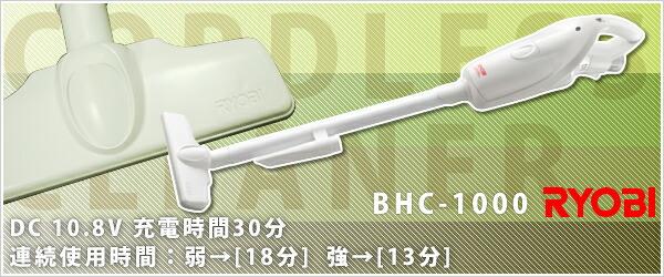 リョービ充電式クリーナBHC-1000