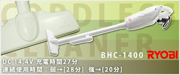 リョービ充電式クリーナBHC-1400