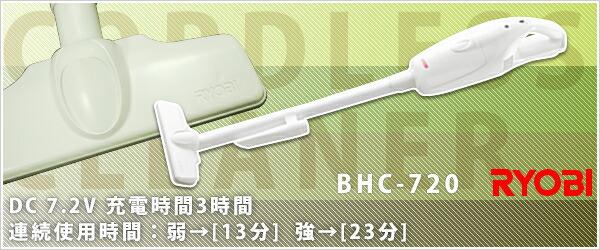 リョービ充電式クリーナBHC-720