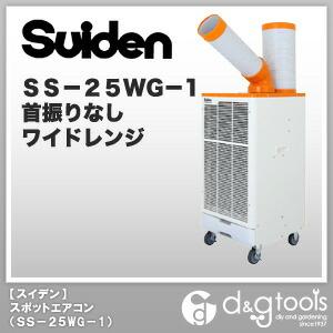 スポットエアコン(スポットクーラー)首振り装置なし冷風機 100V (SS-25WG-1)