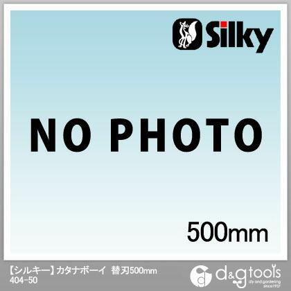 カタナボーイ 替刃 (鋸・のこぎり)  500mm 404-50