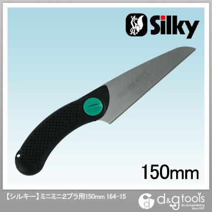 ミニミニ2プラ用 (鋸本体・のこぎり) 150mm (164-15)