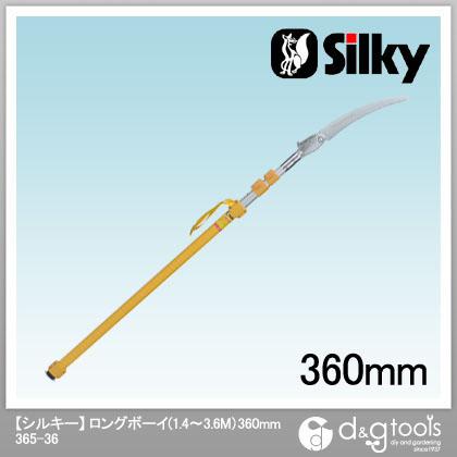 ロングボーイ(1.4~3.6M) (鋸本体・のこぎり)アーボリスト・剪定鋸本体  360mm 365-36