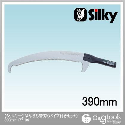 シルキー はやうち替刃(パイプ付きセット) (鋸・のこぎり)  390mm 177-04