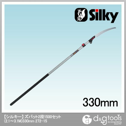 ズバット2段1500セット(2.1~3.1M)(鋸・のこぎり)高枝鋸  330mm 272-15