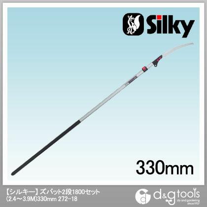 ズバット2段1800セット(2.4~3.9M) (高枝鋸・のこぎり)  330mm 272-18