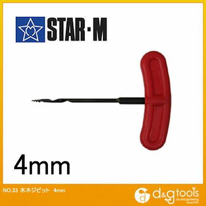 木ネジビット  4mm 33-040