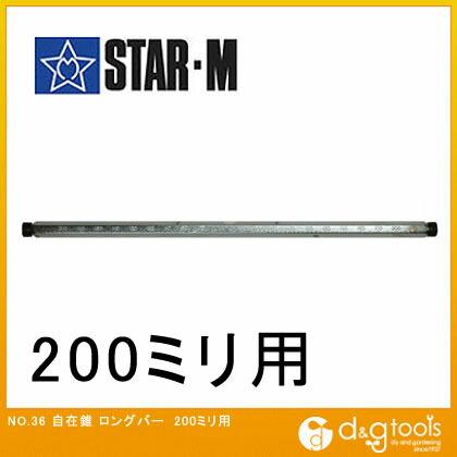 自在錐 ロングバー 200ミリ用 (36-B200)