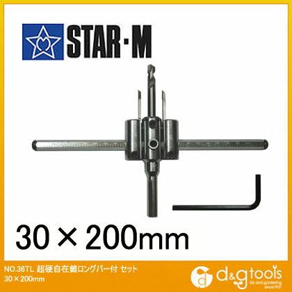超硬自在錐ロングバー付 セット  30×200mm 36TL