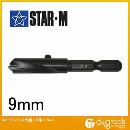 ハイス六角軸 皿取錐 外錐(皿取) 9mm  (58X-OD090)