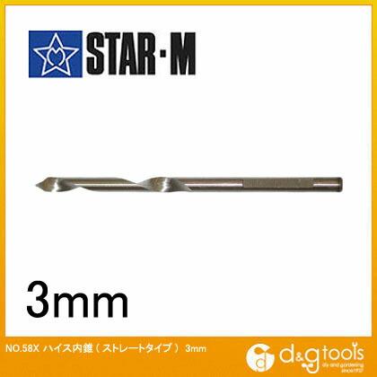 ハイス六角軸皿取錐内錐(ストレートタイプ)  3mm  58X-STCD030