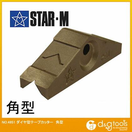 ダイヤ型テープカッター 角型   4951-K