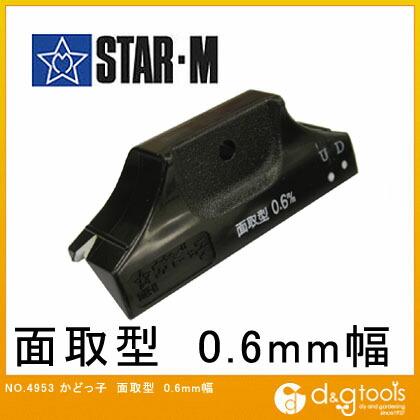 かどっ子 面取型  幅0.6mm 4953-M06