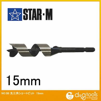先三角ショートビット  15mm  5B-150