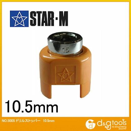ドリルストッパー  10.5mm 5005-105