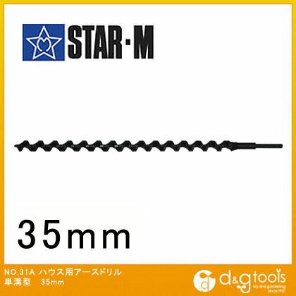 ハウス用アースドリル 単溝型  35mm 31A-350