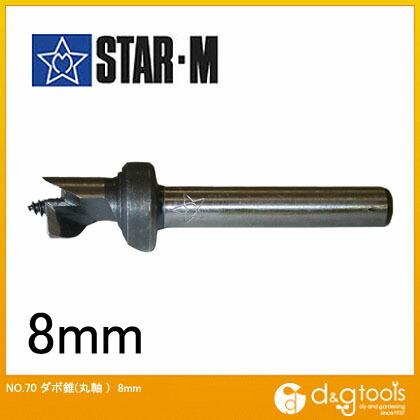 ダボ錐(丸軸)  8mm 70-080