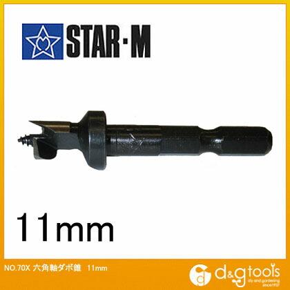 六角軸ダボ錐  11mm 70X-110