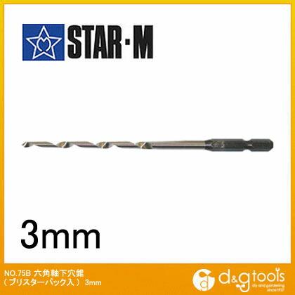 六角軸下穴錐  3mm 75B-030