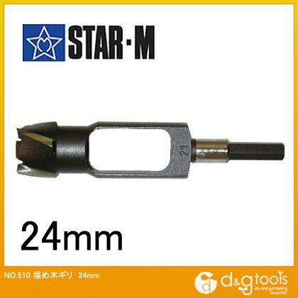 埋め木ギリ  24mm 510-240