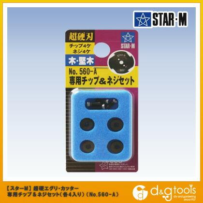 超硬エグリ・カッター専用チップ&ネジセット   560-A 各4 本入
