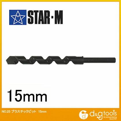 プラスチックビット 15mm (25-150)