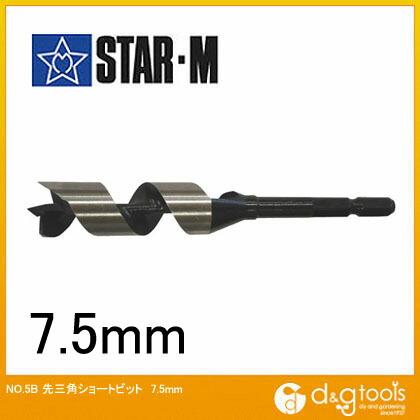 先三角ショートビット  7.5mm 5B-075
