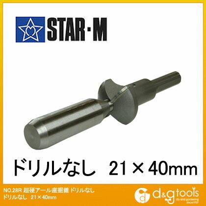 超硬アール座掘錐 ドリルなし 21×40mm (28R-2140)