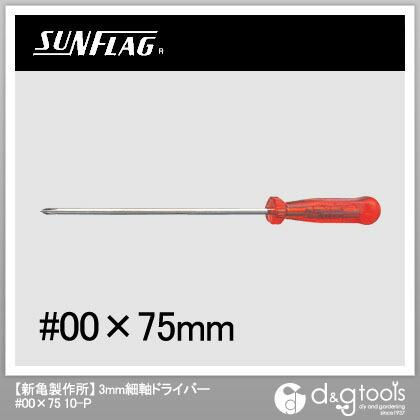 3mm細軸ドライバー  #00×75 10-P
