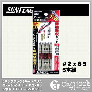 サンフラッグテーパースリムXビット#2×65mm(5本入)  #2×65 TTX-52065 5 本組