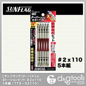 サンフラッグテーパースリムXビット#2×110mm(5本入)  #2×110 TTX-52110 5 本組