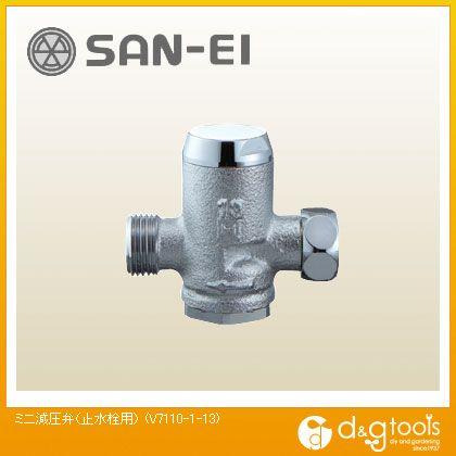 ミニ減圧弁(止水栓用)   V7110-1-13