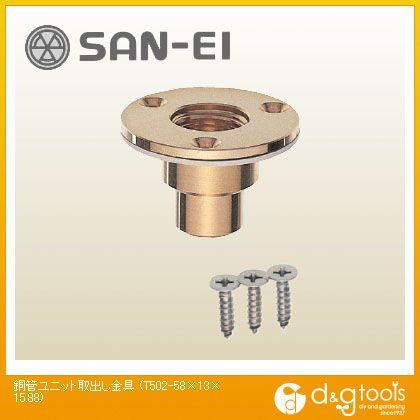 銅管ユニット取出し金具   T502-58×13×15.88