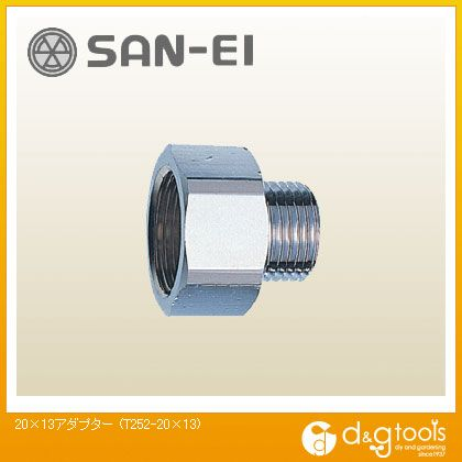 三栄水栓 アダプター  20×13 T252-20×13