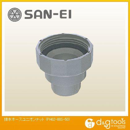 排水ホースユニオンナット   PH62-88S-50