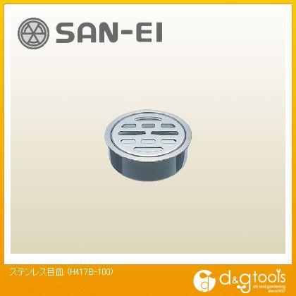 ステンレス目皿 (H417B-100)