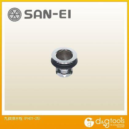 丸鉢排水栓   PH31-25