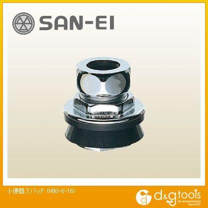 小便器スパッド (H80−6−16)